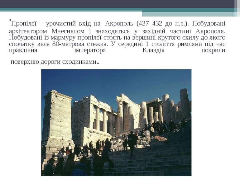 Пропілеї – урочистий вхід на Акрополь (437–432 до н.е.). Побудовані архітекто...