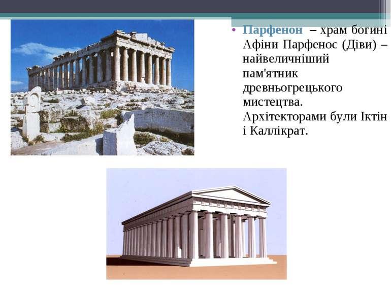 Парфенон – храм богині Афіни Парфенос (Діви) – найвеличніший пам'ятник древнь...