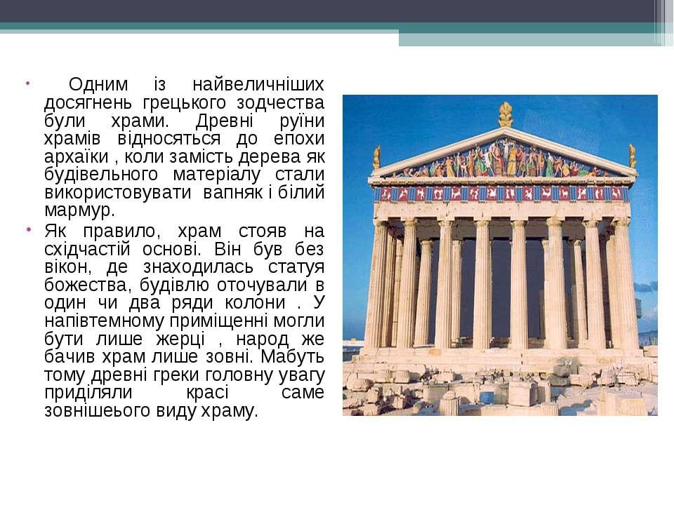 Одним із найвеличніших досягнень грецького зодчества були храми. Древні руїни...