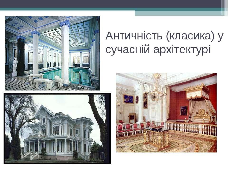 Античність (класика) у сучасній архітектурі