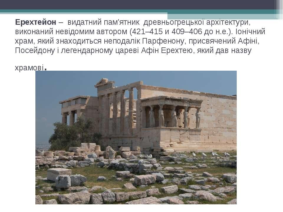 Ерехтейон – видатний пам'ятник древньогрецької архітектури, виконаний невідом...