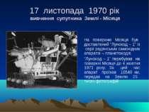 17 листопада 1970 рік вивчення супутника Землі - Місяця На поверхню Місяця бу...