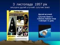 3 листопада 1957 рік запущено другий штучний супутник Землі Другий штучний су...