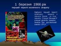 1 березня 1966 рік перший переліт космічного апарату Відбувся перший переліт ...