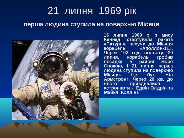 21 липня 1969 рік перша людина ступила на поверхню Місяця 16 липня 1969 р. з ...
