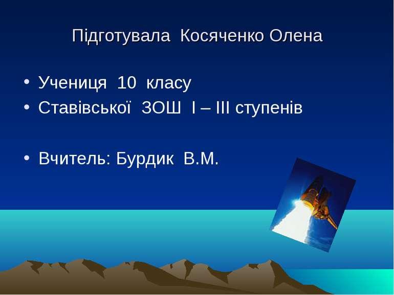 Підготувала Косяченко Олена Учениця 10 класу Ставівської ЗОШ І – ІІІ ступенів...