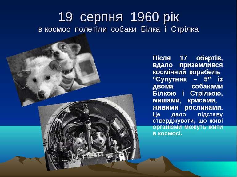 19 серпня 1960 рік в космос полетіли собаки Білка і Стрілка Після 17 обертів,...