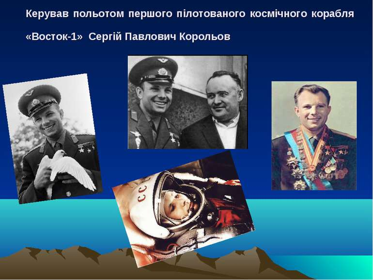 Керував польотом першого пілотованого космічного корабля «Восток-1» Сергій Па...