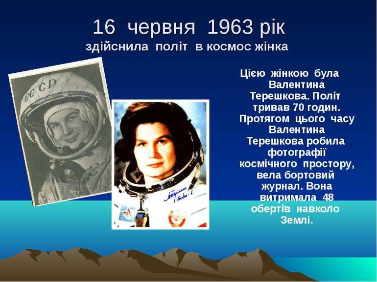 16 червня 1963 рік здійснила політ в космос жінка Цією жінкою була Валентина ...