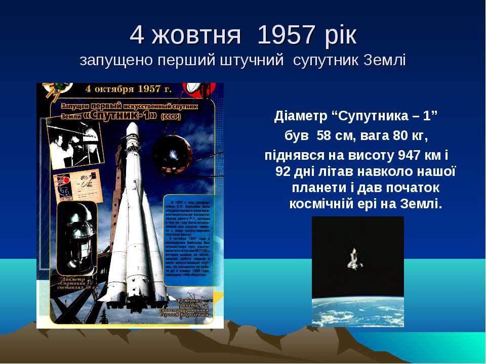"""4 жовтня 1957 рік запущено перший штучний супутник Землі Діаметр """"Супутника –..."""