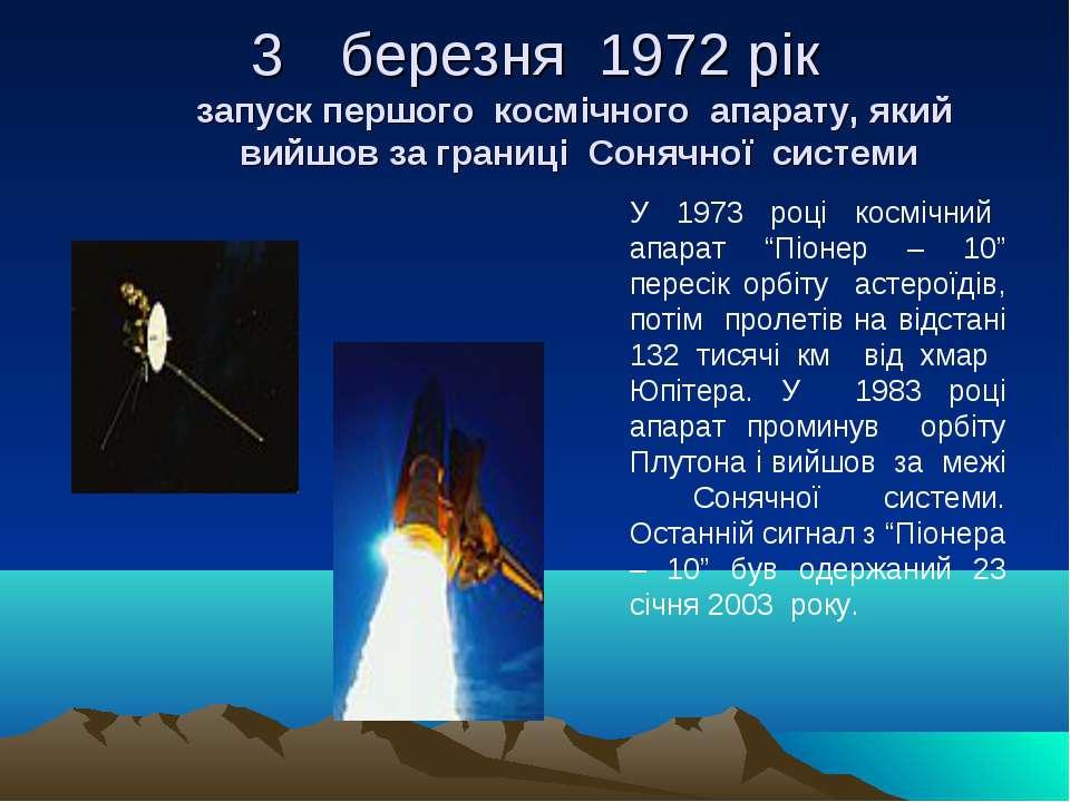 березня 1972 рік запуск першого космічного апарату, який вийшов за границі Со...