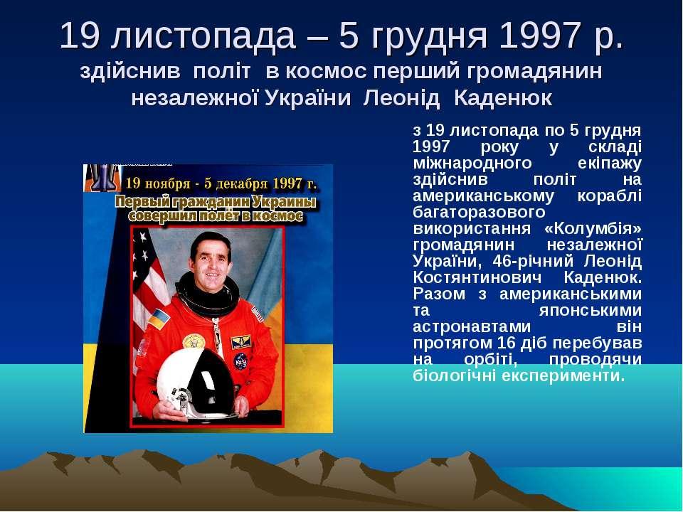 19 листопада – 5 грудня 1997 р. здійснив політ в космос перший громадянин нез...