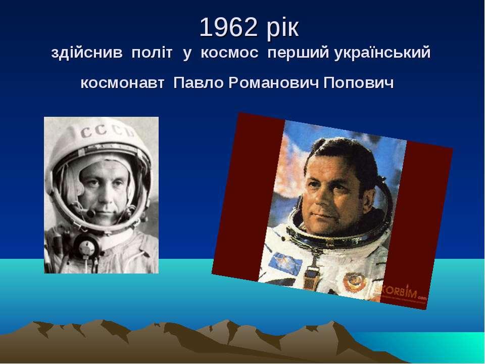 1962 рік здійснив політ у космос перший український космонавт Павло Романович...