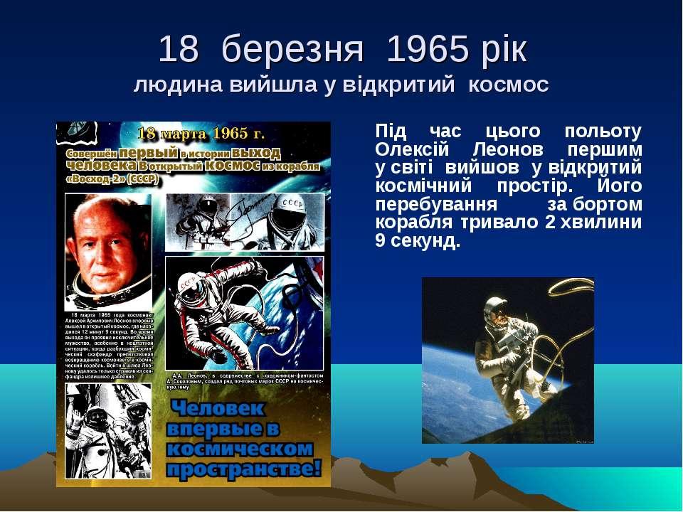 18 березня 1965 рік людина вийшла у відкритий космос Під час цього польоту Ол...