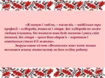 «Я шаную і люблю, – писав він, – найбільше три професії – хлібороба, вчителя ...