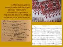 А.Малишко добре знав українські народні звичаї, тому його «Пісня про рушник» ...