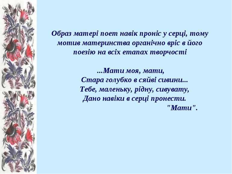 Образ матері поет навік проніс у серці, тому мотив материнства органічно вріс...