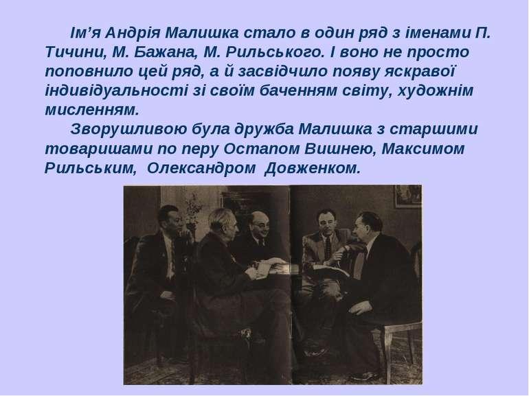 Ім'я Андрія Малишка стало в один ряд з іменами П. Тичини, М. Бажана, М. Рильс...