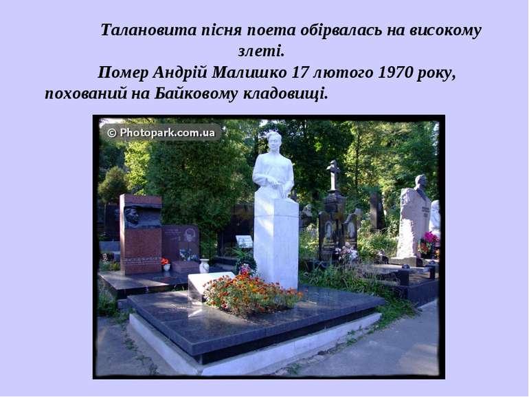 Талановита пісня поета обірвалась на високому злеті. Помер Андрій Малишко 17 ...