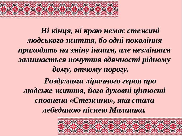 Ні кінця, ні краю немає стежині людського життя, бо одні покоління приходять ...