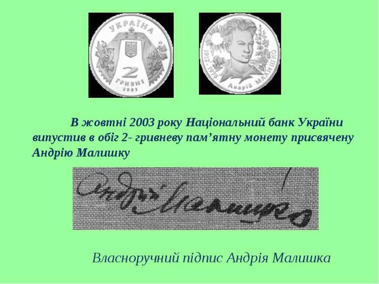 В жовтні 2003 року Національний банк України випустив в обіг 2- гривневу пам'...