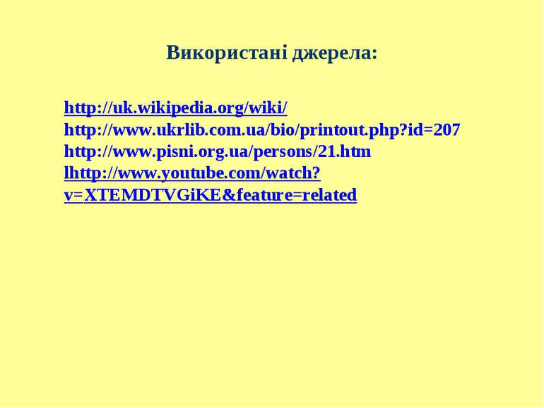 Використані джерела: http://uk.wikipedia.org/wiki/ http://www.ukrlib.com.ua/b...