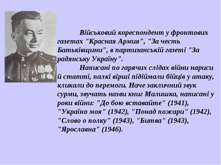 """Військовий кореспондент у фронтових газетах """"Красная Армия"""", """"За честь Батькі..."""