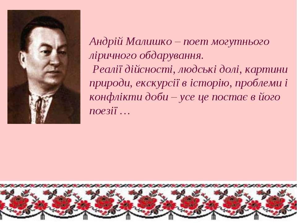 Андрій Малишко – поет могутнього ліричного обдарування. Реалії дійсності, люд...