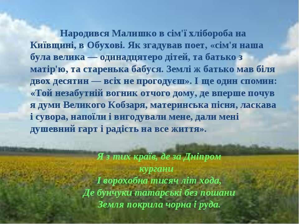 Народився Малишко в сім'ї хлібороба на Київщині, в Обухові. Як згадував поет,...