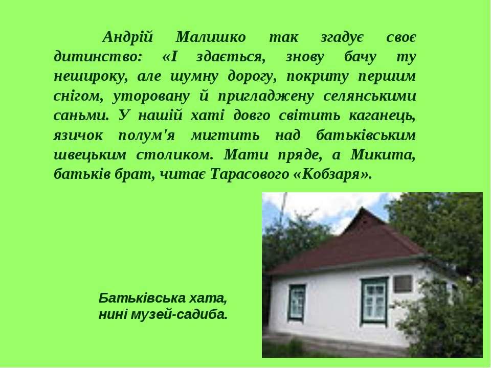 Андрій Малишко так згадує своє дитинство: «І здається, знову бачу ту нешироку...