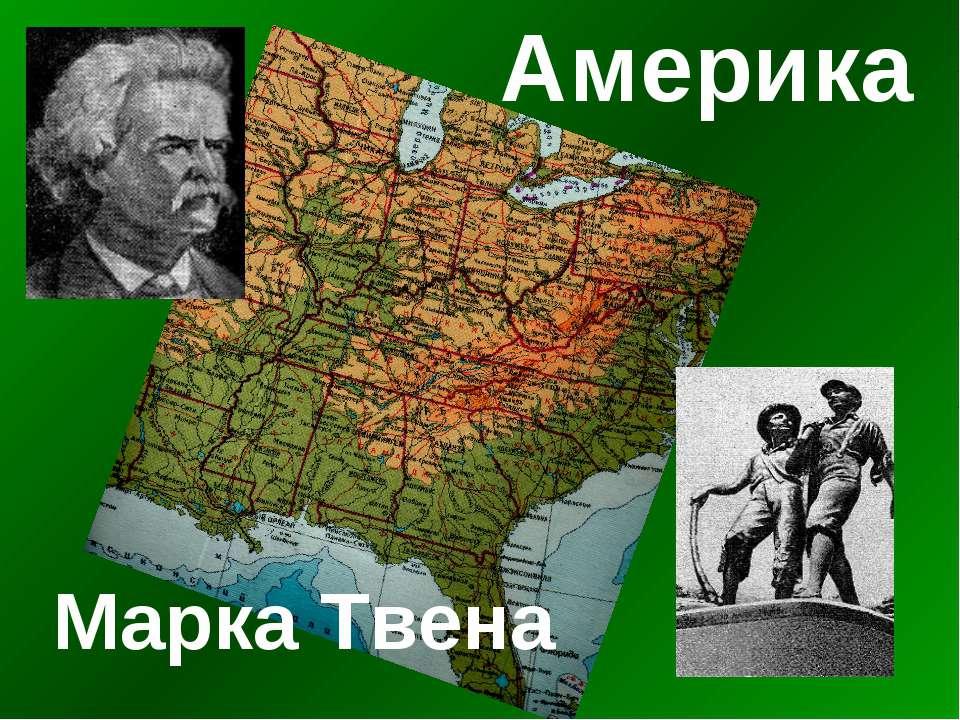 Америка Марка Твена