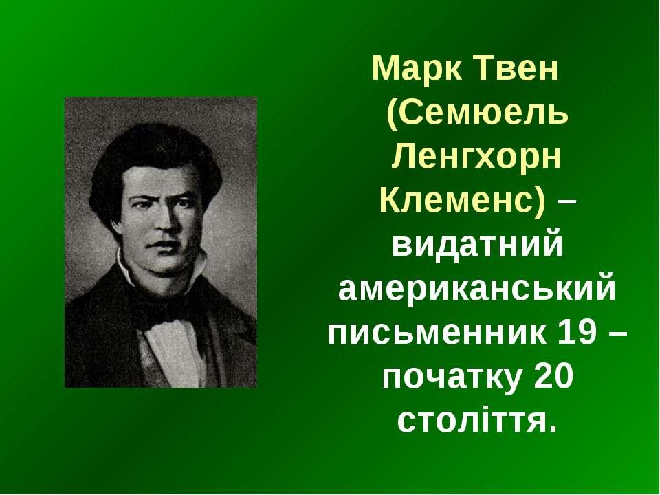 Марк Твен (Семюель Ленгхорн Клеменс) – видатний американський письменник 19 –...