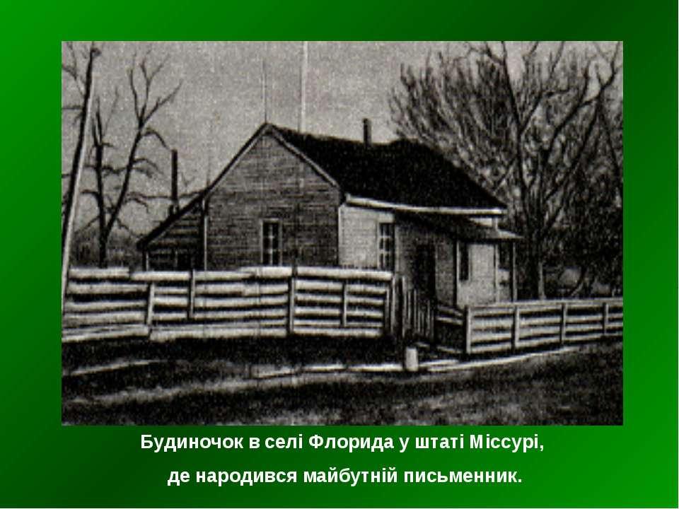 Будиночок в селі Флорида у штаті Міссурі, де народився майбутній письменник.