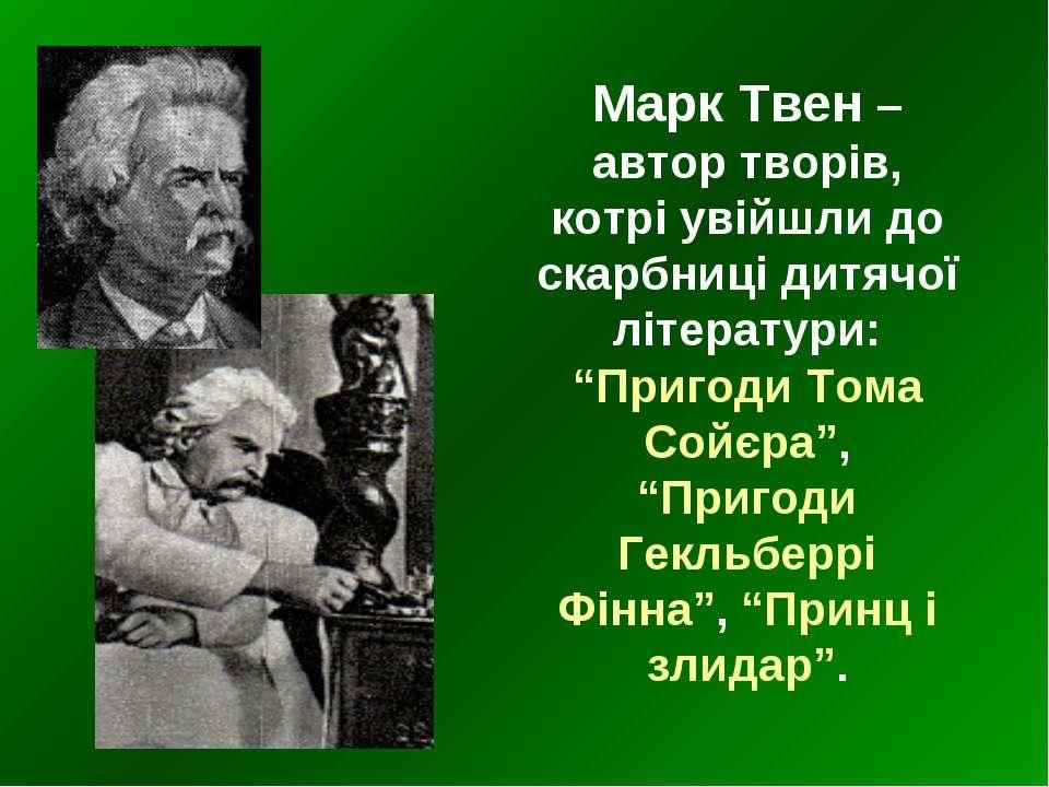 """Марк Твен – автор творів, котрі увійшли до скарбниці дитячої літератури: """"При..."""