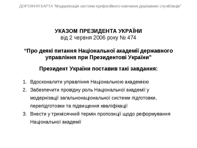 """УКАЗОМ ПРЕЗИДЕНТА УКРАЇНИ від 2 червня 2006 року № 474 """"Про деякі питання Нац..."""