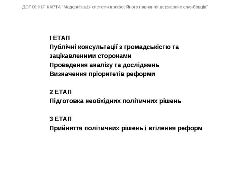 І ЕТАП Публічні консультації з громадськістю та зацікавленими сторонами Прове...