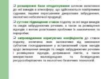 Екологічний податок Запровадження екологічного податку передбачатиме: (заміст...