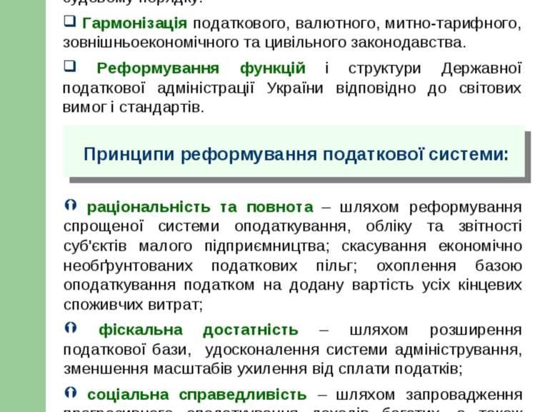Удосконалення механізму забезпечення захисту прав платників податків шляхом с...