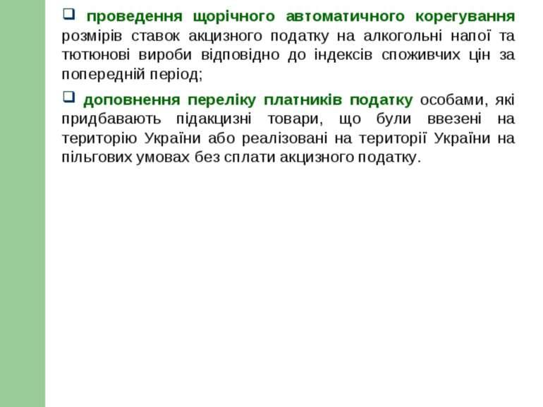 запровадження принципів ЄС до системи контролю за обігом підакцизної сировини...