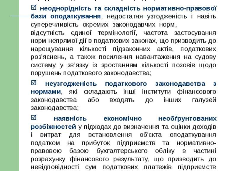 Недоліки існуючої податкової системи України: нестабільність податкового зако...