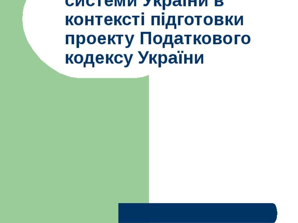 Реформа податкової системи України в контексті підготовки проекту Податкового...