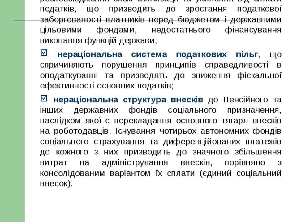Недоліки існуючої податкової системи України: недосконала й витратна система ...