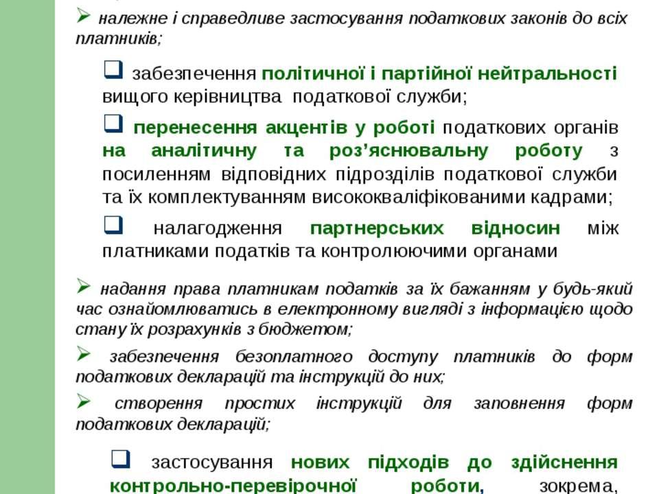 Забезпечення демократизації державної податкової служби України: зміна ідеоло...