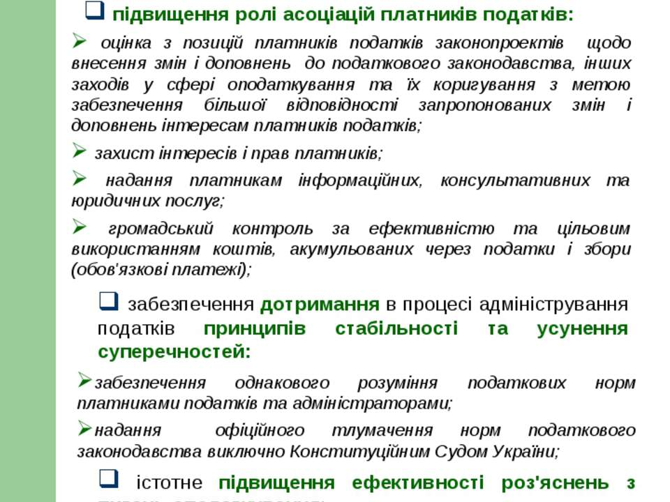 Забезпечення демократизації державної податкової служби України: підвищення п...