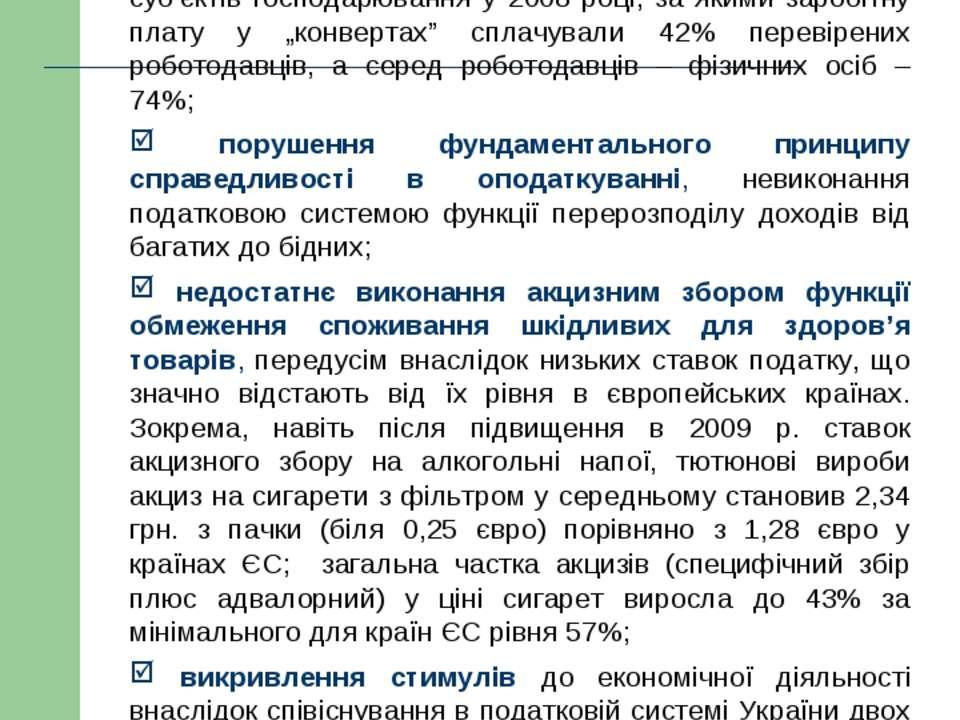 Недоліки існуючої податкової системи України: відсутність істотного прогресу ...