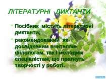 ЛІТЕРАТУРНІ ДИКТАНТИ Посібник містить літературні диктанти; рекомендований як...