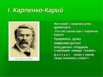 І. Карпенко-Карий Життєвий і творчий шлях драматурга Хто так сказав про І. Ка...