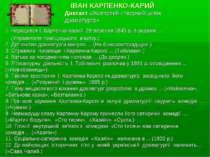 1. Народився I. Карпенко-Карий 29 вересня 1845 р. в родинні … (Управителя пом...