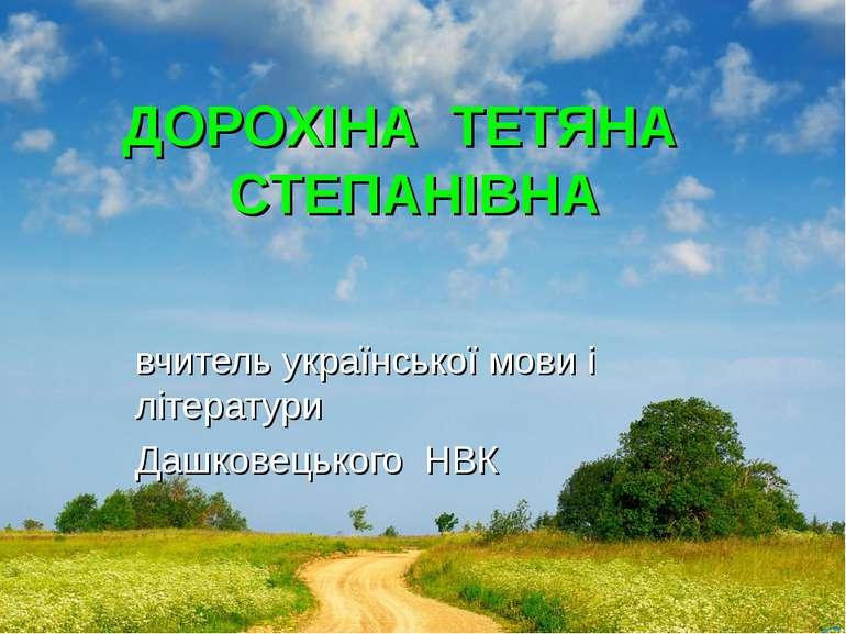 ДОРОХІНА ТЕТЯНА СТЕПАНІВНА вчитель української мови і літератури Дашковецьког...