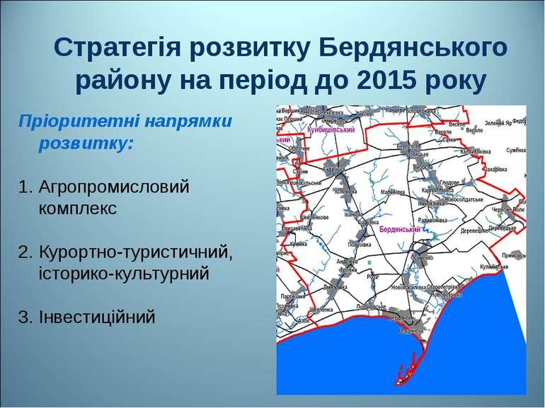 Стратегія розвитку Бердянського району на період до 2015 року Пріоритетні нап...